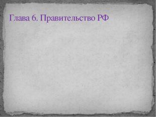 Глава 6. Правительство РФ