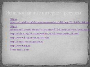 http://nsportal.ru/shkola/klassnoe-rukovodstvo/library/2014/02/18/konstitutsi
