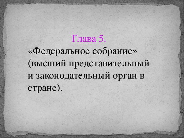 Глава 5. «Федеральное собрание» (высший представительный и законодательный ор...