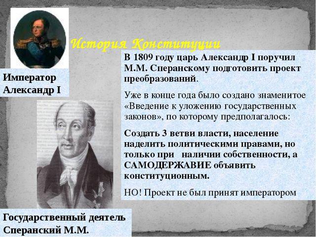 В 1809 году царь Александр I поручил М.М. Сперанскому подготовить проект прео...