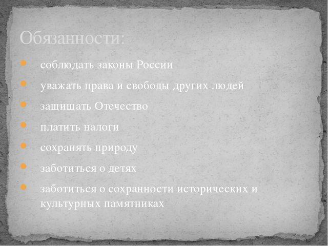соблюдать законы России уважать права и свободы других людей защищать Отечест...