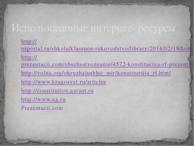http://nsportal.ru/shkola/klassnoe-rukovodstvo/library/2014/02/18/konstitutsi...
