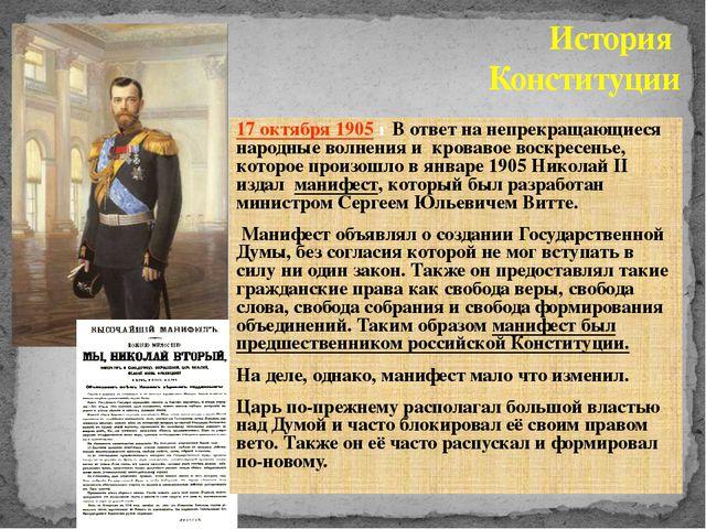 17 октября 1905 г В ответ на непрекращающиеся народные волнения и кровавое во...