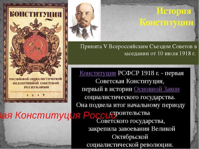 Принята V Всероссийским Съездом Советов в заседанииот 10 июля 1918 г. Истори...