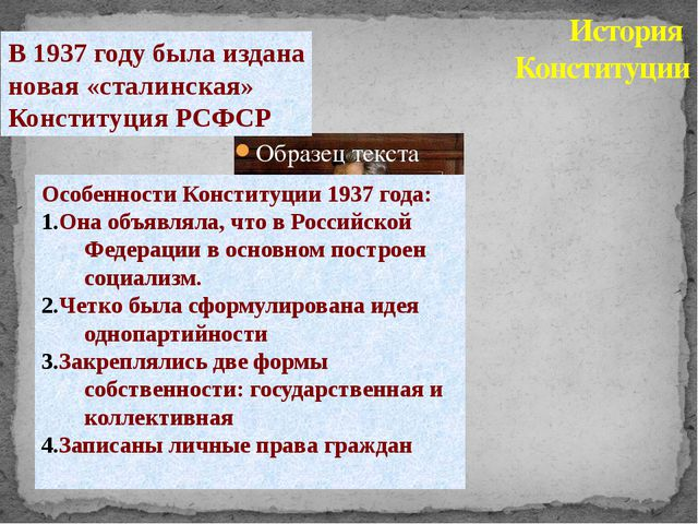 История Конституции В 1937 году была издана новая «сталинская» Конституция РС...