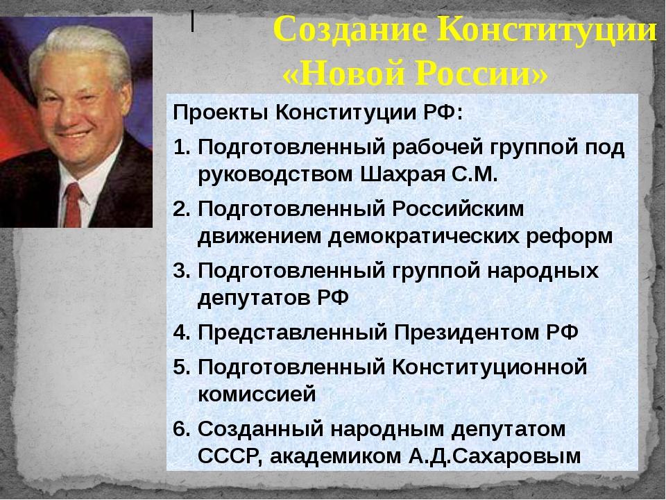| Проекты Конституции РФ: Подготовленный рабочей группой под руководством...