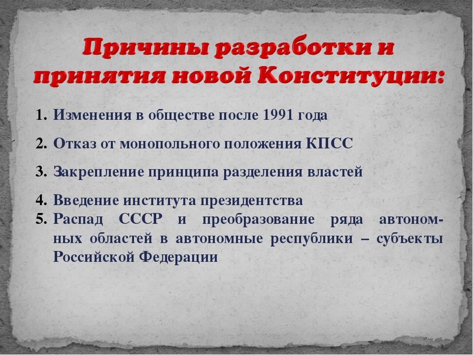 Изменения в обществе после 1991 года Отказ от монопольного положения КПСС Зак...