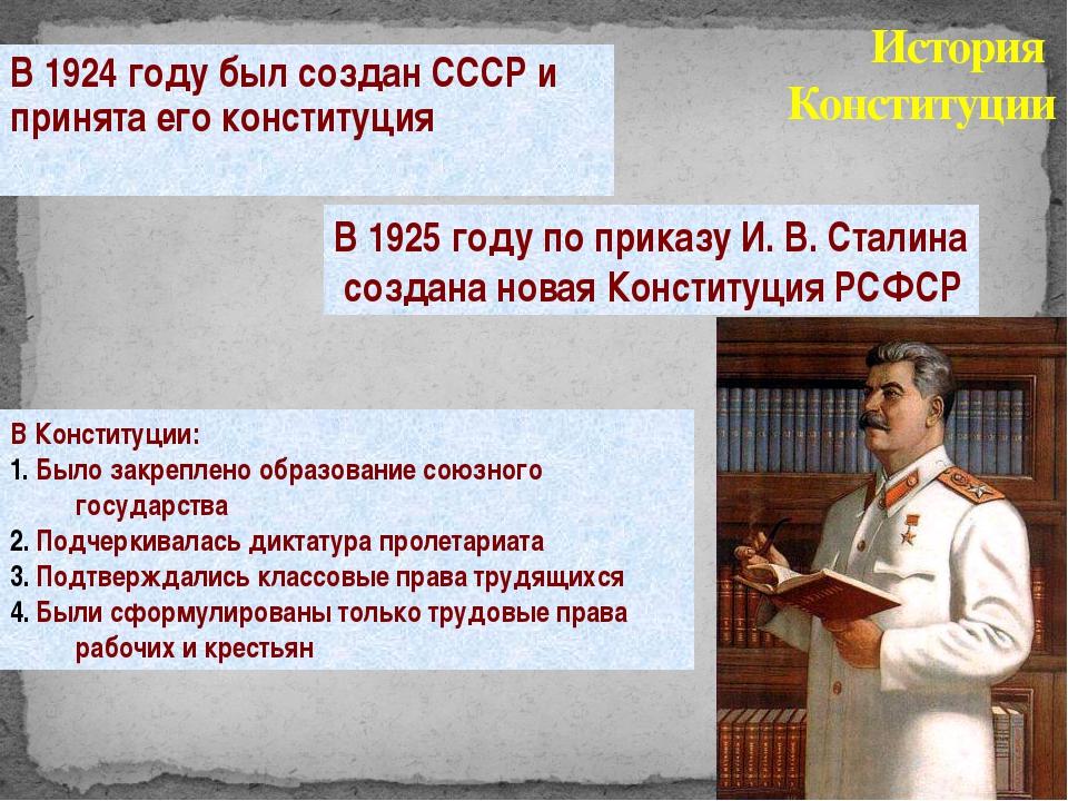В 1924 году был создан СССР и принята его конституция История Конституции В 1...