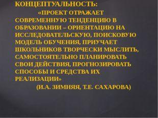 КОНЦЕПТУАЛЬНОСТЬ: «ПРОЕКТ ОТРАЖАЕТ СОВРЕМЕННУЮ ТЕНДЕНЦИЮ В ОБРАЗОВАНИИ – ОРИЕ