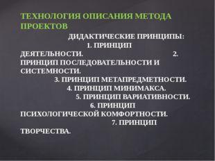 ТЕХНОЛОГИЯ ОПИСАНИЯ МЕТОДА ПРОЕКТОВ ДИДАКТИЧЕСКИЕ ПРИНЦИПЫ: 1. ПРИНЦИП ДЕЯТЕЛ