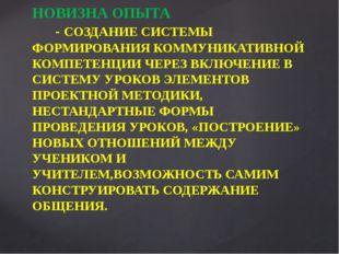 НОВИЗНА ОПЫТА - СОЗДАНИЕ СИСТЕМЫ ФОРМИРОВАНИЯ КОММУНИКАТИВНОЙ КОМПЕТЕНЦИИ ЧЕР