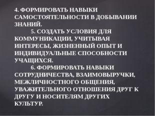 4. ФОРМИРОВАТЬ НАВЫКИ САМОСТОЯТЕЛЬНОСТИ В ДОБЫВАНИИ ЗНАНИЙ. 5. СОЗДАТЬ УСЛОВИ