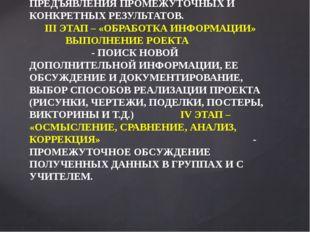 - ОПРЕДЕЛИТЬ СРОКИ ВЫПОЛНЕНИЯ ФОРМЫ ПРЕДЪЯВЛЕНИЯ ПРОМЕЖУТОЧНЫХ И КОНКРЕТНЫХ Р