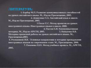 ЛИТЕРАТУРА: 1. Барбар М.П. Развитие коммуникативных способностей на уроках ан