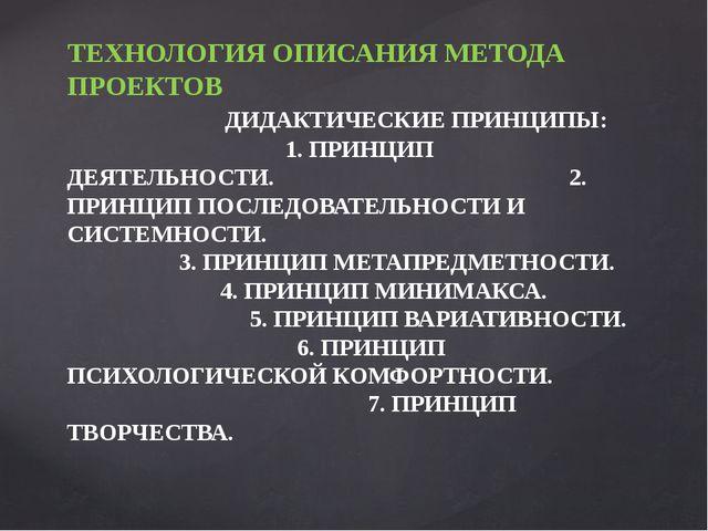 ТЕХНОЛОГИЯ ОПИСАНИЯ МЕТОДА ПРОЕКТОВ ДИДАКТИЧЕСКИЕ ПРИНЦИПЫ: 1. ПРИНЦИП ДЕЯТЕЛ...