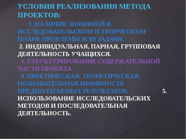 УСЛОВИЯ РЕАЛИЗОВАНИЯ МЕТОДА ПРОЕКТОВ: 1. НАЛИЧИЕ ЗНАЧИМОЙ В ИССЛЕДОВАТЕЛЬСКОМ...