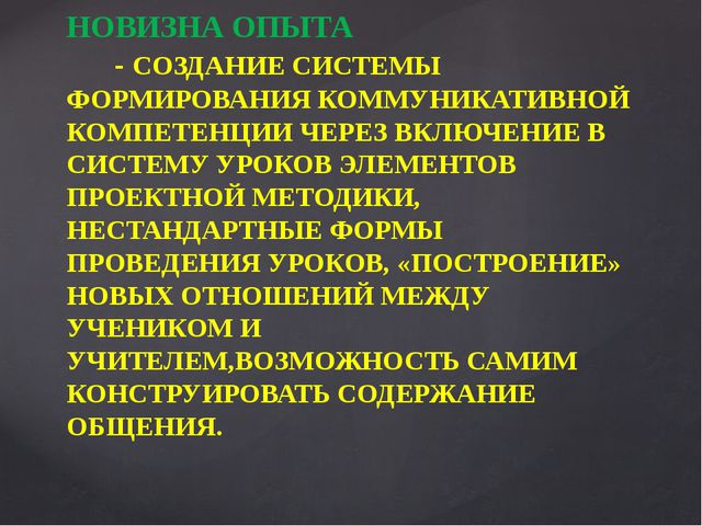 НОВИЗНА ОПЫТА - СОЗДАНИЕ СИСТЕМЫ ФОРМИРОВАНИЯ КОММУНИКАТИВНОЙ КОМПЕТЕНЦИИ ЧЕР...