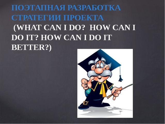 ПОЭТАПНАЯ РАЗРАБОТКА СТРАТЕГИИ ПРОЕКТА (WHAT CAN I DO? HOW CAN I DO IT? HOW C...