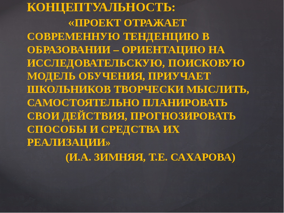 КОНЦЕПТУАЛЬНОСТЬ: «ПРОЕКТ ОТРАЖАЕТ СОВРЕМЕННУЮ ТЕНДЕНЦИЮ В ОБРАЗОВАНИИ – ОРИЕ...