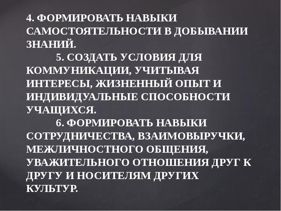 4. ФОРМИРОВАТЬ НАВЫКИ САМОСТОЯТЕЛЬНОСТИ В ДОБЫВАНИИ ЗНАНИЙ. 5. СОЗДАТЬ УСЛОВИ...