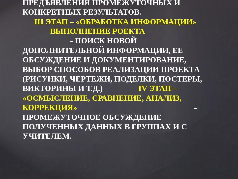 - ОПРЕДЕЛИТЬ СРОКИ ВЫПОЛНЕНИЯ ФОРМЫ ПРЕДЪЯВЛЕНИЯ ПРОМЕЖУТОЧНЫХ И КОНКРЕТНЫХ Р...
