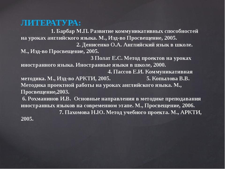 ЛИТЕРАТУРА: 1. Барбар М.П. Развитие коммуникативных способностей на уроках ан...