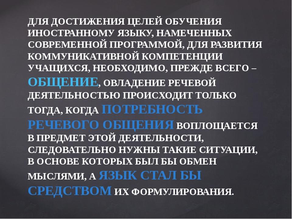 ДЛЯ ДОСТИЖЕНИЯ ЦЕЛЕЙ ОБУЧЕНИЯ ИНОСТРАННОМУ ЯЗЫКУ, НАМЕЧЕННЫХ СОВРЕМЕННОЙ ПРОГ...