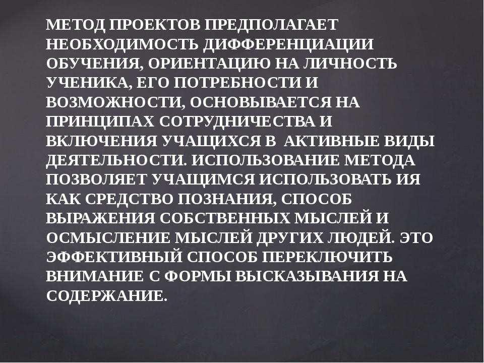 МЕТОД ПРОЕКТОВ ПРЕДПОЛАГАЕТ НЕОБХОДИМОСТЬ ДИФФЕРЕНЦИАЦИИ ОБУЧЕНИЯ, ОРИЕНТАЦИЮ...