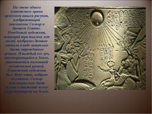 На стене одного египетского храма археологи нашли рисунок, изображающий покло
