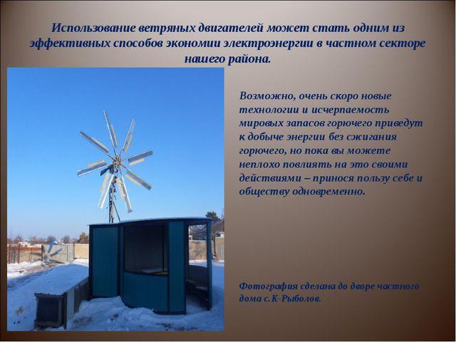 Использование ветряных двигателей может стать одним из эффективных способов э...