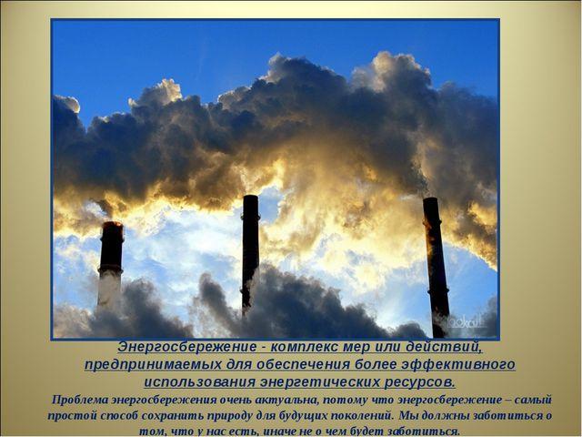 Энергосбережение - комплекс мер или действий, предпринимаемых для обеспечения...