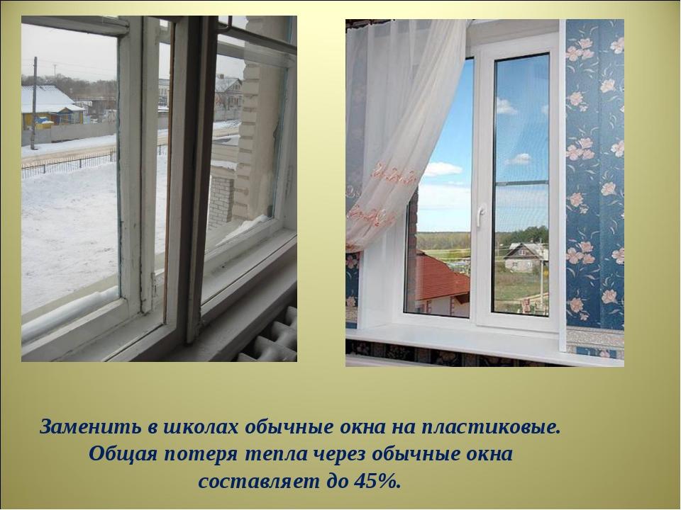 Заменить в школах обычные окна на пластиковые. Общая потеря тепла через обычн...