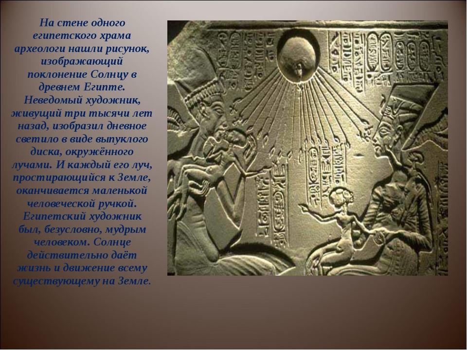 На стене одного египетского храма археологи нашли рисунок, изображающий покло...