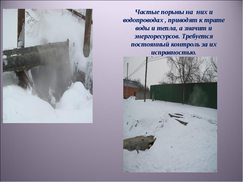 Частые порывы на них и водопроводах , приводят к трате воды и тепла, а значит...