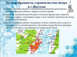 Целесообразность строительства метро в г.Якутске Строительство метро являетс