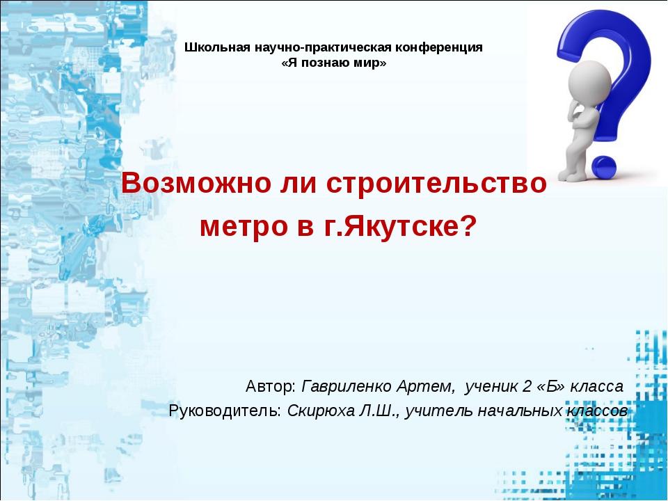 Школьная научно-практическая конференция «Я познаю мир» Возможно ли строитель...
