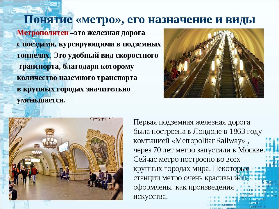 Понятие «метро», его назначение и виды Метрополитен –это железная дорога с по...