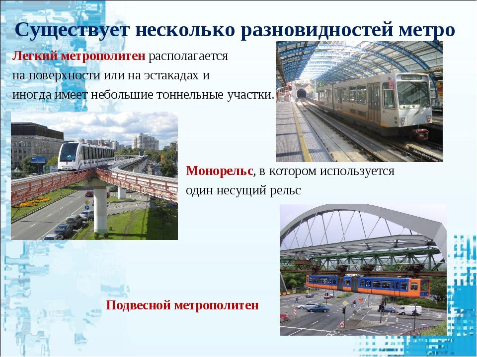 Существует несколько разновидностей метро Легкий метрополитен располагается н...