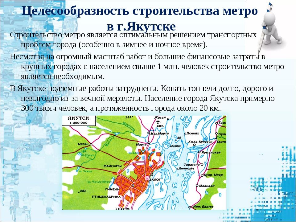 Целесообразность строительства метро в г.Якутске Строительство метро являетс...