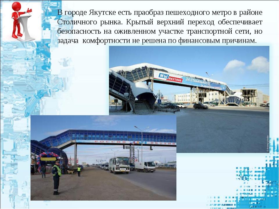 В городе Якутске есть праобраз пешеходного метро в районе Столичного рынка. К...