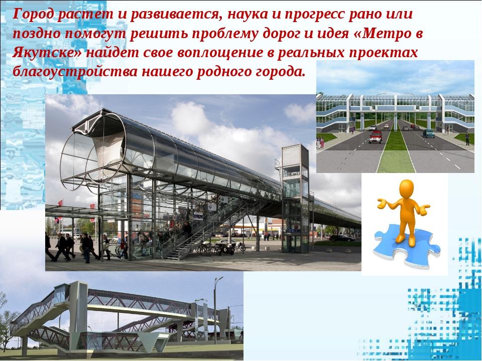 Город растет и развивается, наука и прогресс рано или поздно помогут решить п...