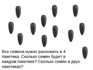 Все семена нужно разложить в 4 пакетика. Сколько семян будет в каждом пакетик