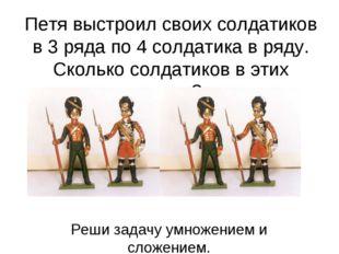 Петя выстроил своих солдатиков в 3 ряда по 4 солдатика в ряду. Сколько солдат