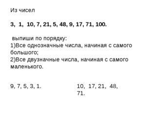 Из чисел 3, 1, 10, 7, 21, 5, 48, 9, 17, 71, 100. выпиши по порядку: Все одноз