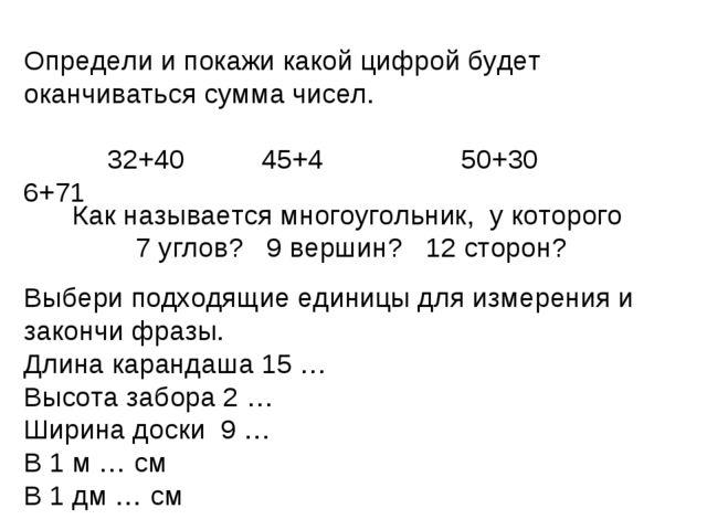 Определи и покажи какой цифрой будет оканчиваться сумма чисел. 32+40 45+4 50+...