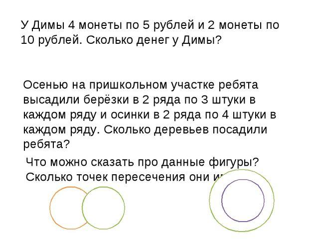 У Димы 4 монеты по 5 рублей и 2 монеты по 10 рублей. Сколько денег у Димы? Ос...