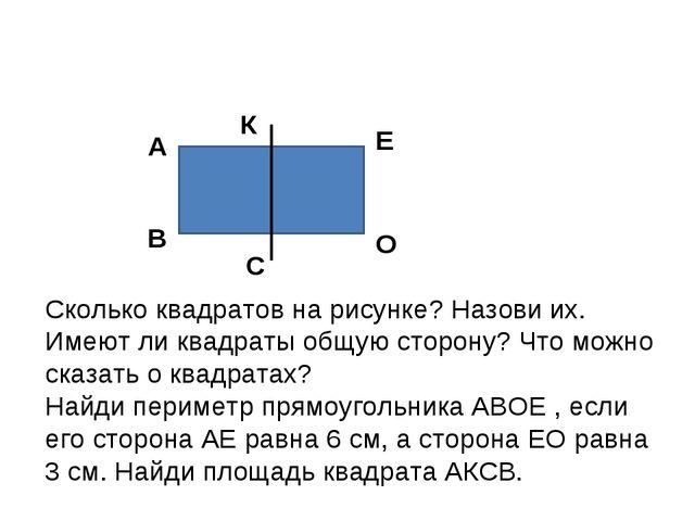 В А К С Е О Сколько квадратов на рисунке? Назови их. Имеют ли квадраты общую...