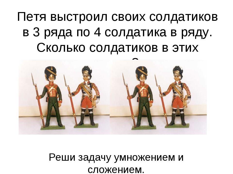 Петя выстроил своих солдатиков в 3 ряда по 4 солдатика в ряду. Сколько солдат...