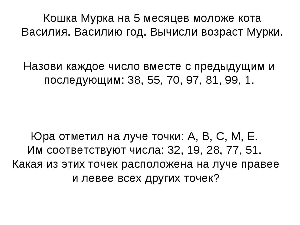 Юра отметил на луче точки: А, В, С, М, Е. Им соответствуют числа: 32, 19, 28,...