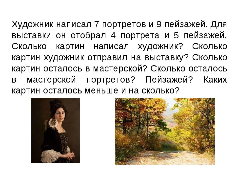 Художник написал 7 портретов и 9 пейзажей. Для выставки он отобрал 4 портрета...